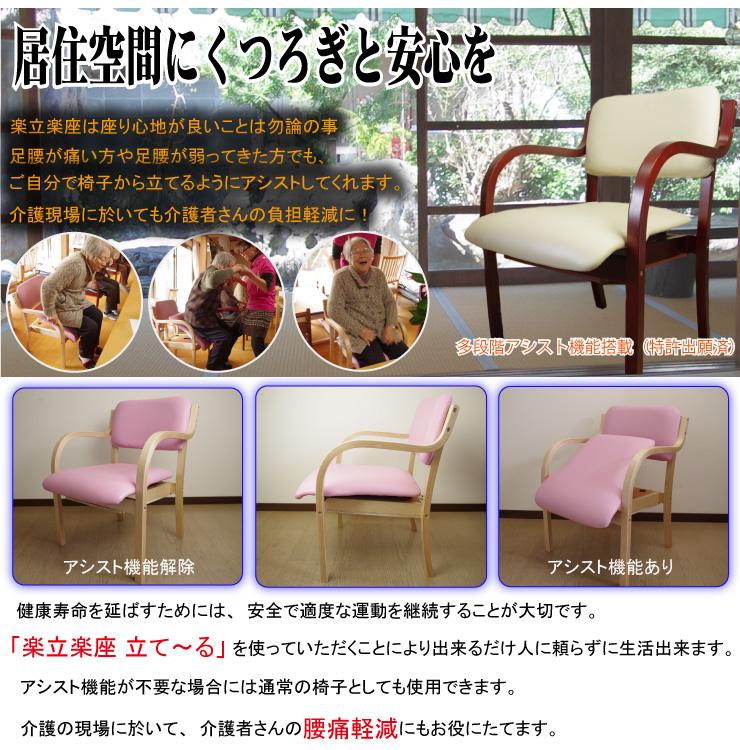 楽立楽座たて〜る アシスト機能付き椅子