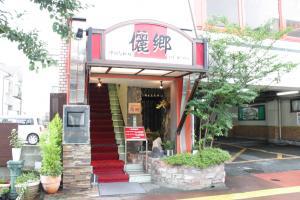 四季 儷郷 [シキ レイキョウ]|中華四川料理