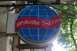 Jeff's World Bar [ジェフズ ワールド バー]