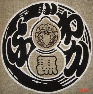 若藤會 [藤崎宮秋季例大祭]