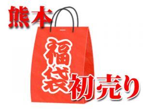 熊本初売り・福袋