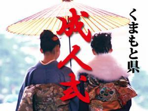 平成25年 熊本県 成人式