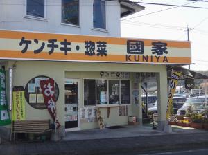 國家〜KUNIYA〜