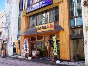 日本海庄や 熊本西銀座通り店