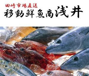 (株)Big heart 浅井鮮魚