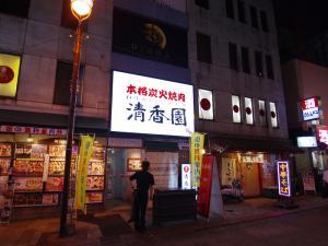 本格炭火焼肉 清香園 西銀座通り店