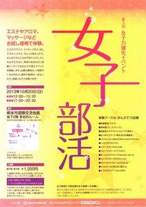 第3回 女子力強化イベント「女子部活」