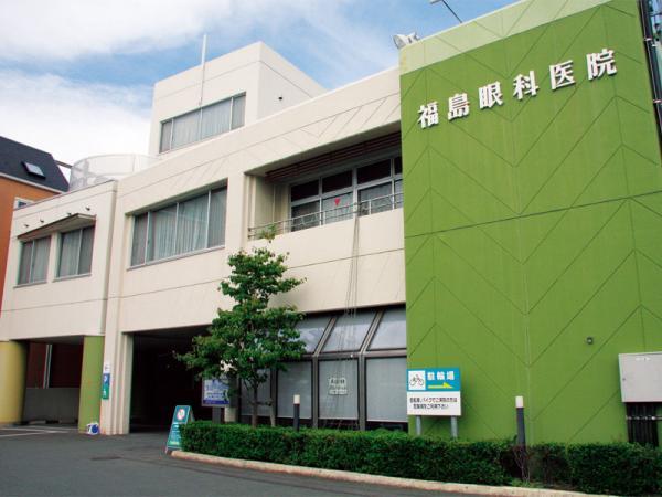福島眼科医院