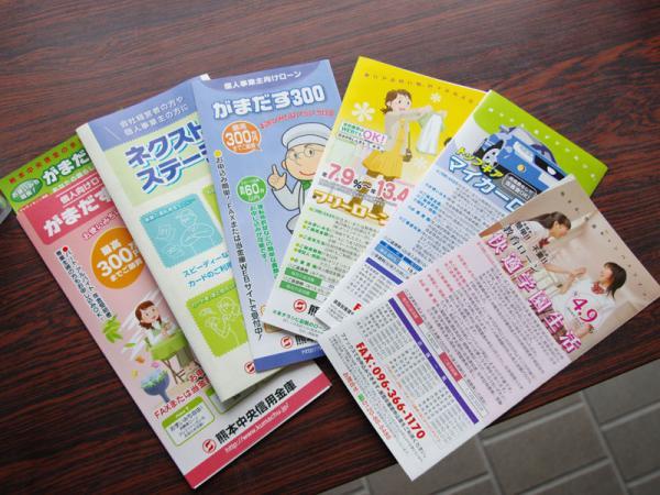 クマみる|熊本情報サイトTOP > 公共機関 > 熊本中央信用金庫玉名支店詳細情報