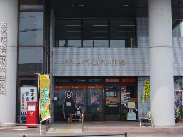 玉名高瀬郵便局