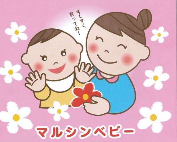 マルシンベビー [赤ちゃん用品レンタルショップ] 京塚繁栄会