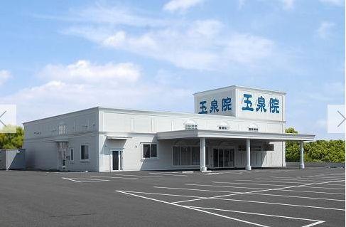 玉泉院帯山中央会館