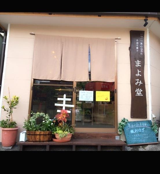 まよみ堂|京塚繁栄会