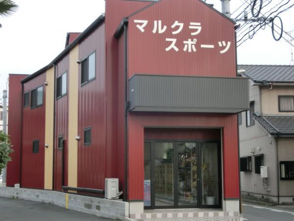 マルクラスポーツ|京塚繁栄会[中央区帯山]