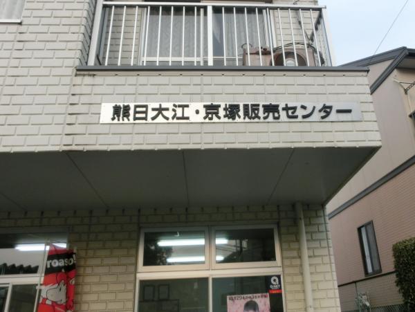 熊日 大江・京塚販売センター