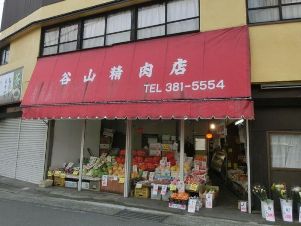 谷山精肉店{馬刺し・野菜・くだもの・お花}