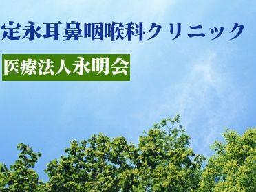 定永耳鼻咽喉科クリニック|京塚繁栄会