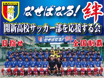開新高校サッカー部を応援する会