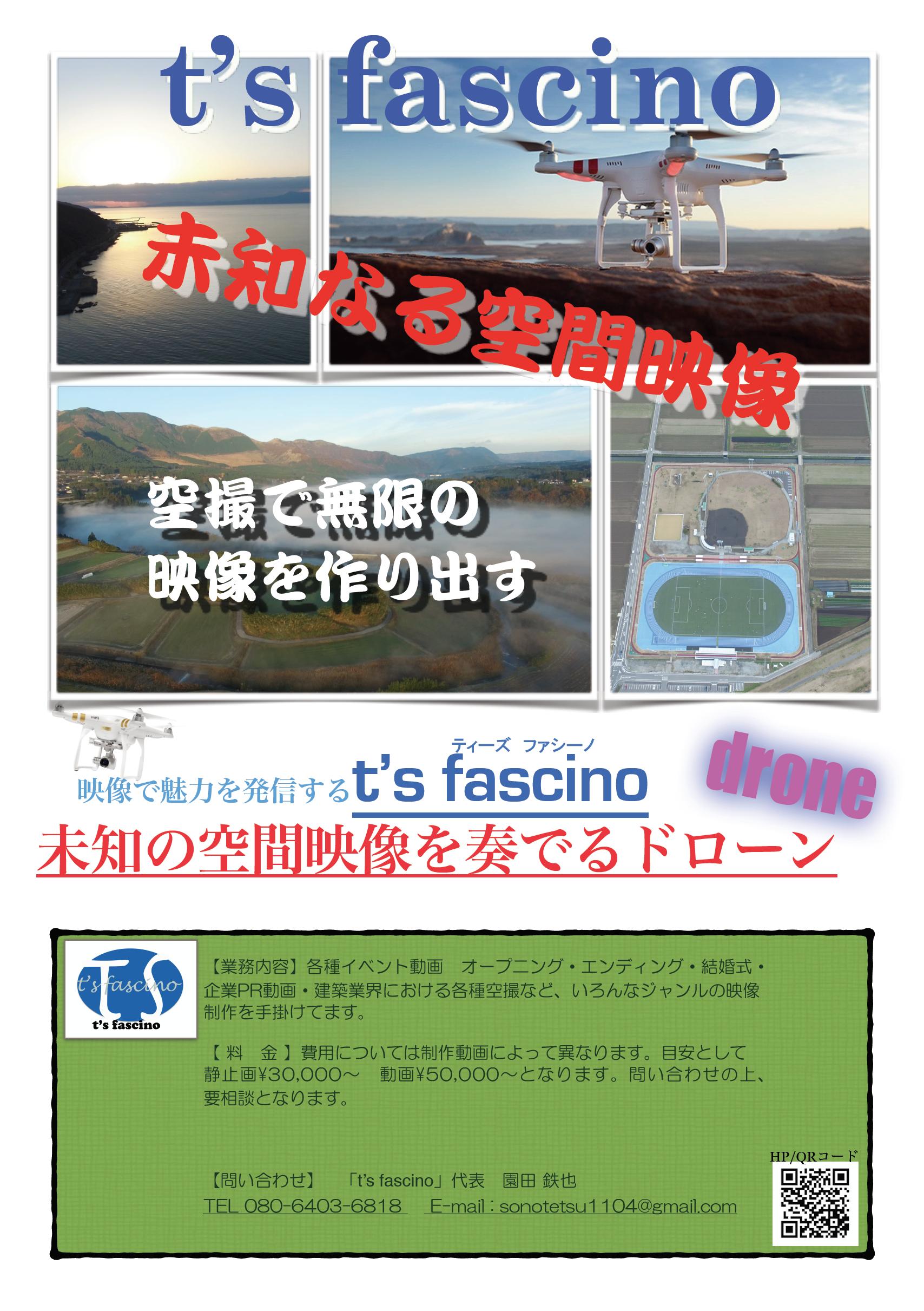t's fascino [ティーズ・ファシーノ|映像制作]