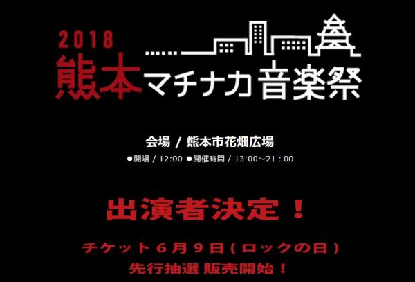 熊本マチナカ音楽祭|PLAY FOR KUMAMOTO 〜火の国音楽たい!〜