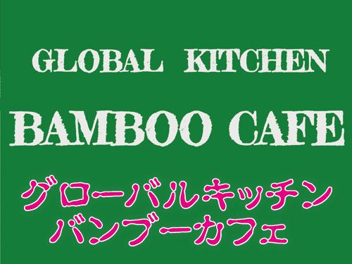 グローバルキッチン バンブーカフェ