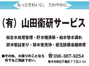 有限会社山田衛研サービス
